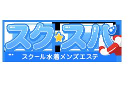 東京都新橋 スクール水着メンズエステ 『スクスパ』